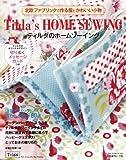 北欧ファブリックで作る服とかわいい小物 ティルダのホームソーイング (Heart Warming Life Series)