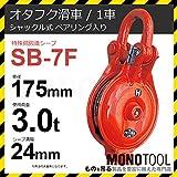 (株)釜原鉄工所 シャックル型 オタフク滑車 SB7F(車径175mm×1車)使用荷重3.0t
