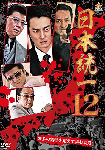 日本統一12[DVD]