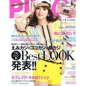 【クリックで詳細表示】PINKY (ピンキー) 2009年 05月号 [雑誌] [雑誌]