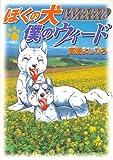 ぼくの犬僕のウィード (ニチブンコミックス)