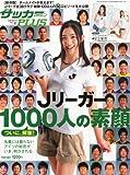 週刊サッカーマガジンプラス2 Jリーガー1000人の素顔 2011年 8/10号 [雑誌]