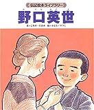 野口英世 (伝記絵本ライブラリー)