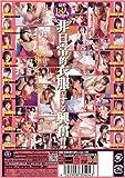 ザ・ドレスBomb!4時間 [DVD]