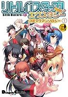 リトルバスターズ!エクスタシーコミックアンソロジー 1 (電撃コミックス EX)