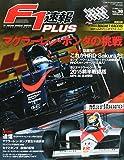 F1速報PLUS(38) 2015年 9/20 号 [雑誌]: F1速報 増刊