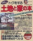トクをする土地と家の本 ('99年版) (別冊主婦と生活)