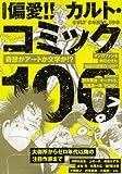 偏愛!!カルト・コミック100 (洋泉社MOOK)