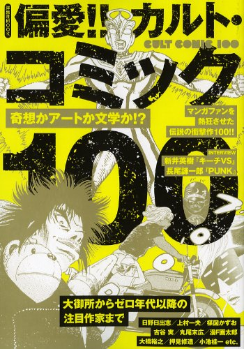 偏愛!!カルト・コミック100