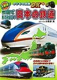 地図で見てみよう!日本の鉄道 (大解説!のりもの図鑑DX)