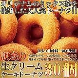 【訳あり】生クリームケーキドーナツ30個(10個入×3)