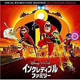 インクレディブル・ファミリー オリジナル・サウンドトラック Soundtrack