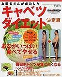 キャベツダイエット―お医者さんが成功した! (TJ MOOK)