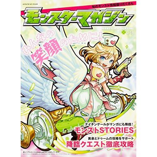 モンスターマガジン No.18 (エンターブレインムック)