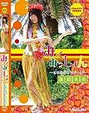 高岡未來 みくみっしょん ~せるふぷろでゅーす~(PLG-001) [DVD]
