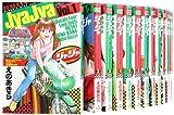 ジャジャ コミック 1-15巻 セット (サンデーGXコミックス)