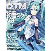 DTM MAGAZINE (マガジン) 2013年 11月号 [雑誌]