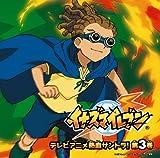イナズマイレブン テレビアニメ 熱血サントラ!第3巻