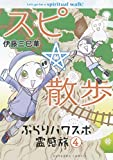 ぶらりパワスポ霊感旅 4 (HONKOWAコミックス)