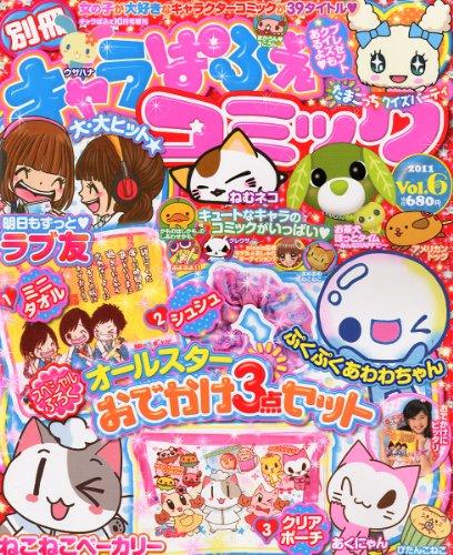 別冊キャラぱふぇコミック 2011年 10月号 [雑誌]