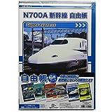 SHO-BI 自由帳 6冊セット 新幹線 KN64499