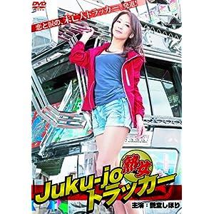 Juku-joトラッカー [DVD]