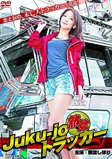 Juku-jo 熟女 トラッカー