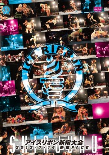 アイスリボン新宿大会-2013年7月14日 新宿FACE- [DVD]