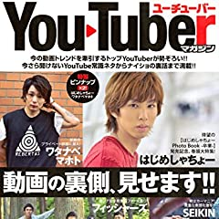 YouTuberマガジン vol.2 (講談社 MOOK)