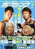 ボクシングマガジン 2012年 06月号 [雑誌]