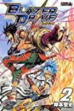 ブレイザードライブ 2 (ライバルコミックス)