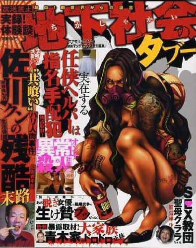 実録!体験談地下社会のタブー (コアコミックス 176)