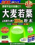 山本漢方製薬 大麦若葉粉末100% 徳用 3g*44包 ランキングお取り寄せ