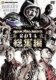 新日本プロレス2014年総集編 [DVD]