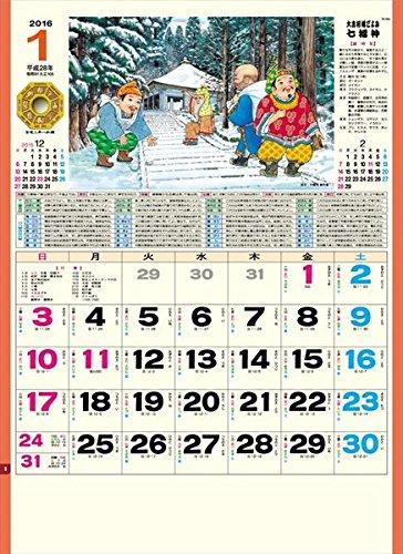 七福神  (2016年版カレンダー) 16-TD-854