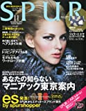 SPUR (シュプール) 2010年 11月号 [雑誌]