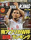 WORLD SOCCER KING (ワールドサッカーキング) 2010年 6/3号 [雑誌]