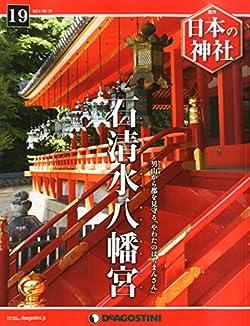 週刊 日本の神社 2014年 6/24号 [分冊百科]