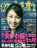 with ( ウィズ ) 2009年 12月号 [雑誌]