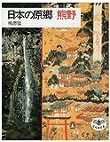 日本の原郷 熊野 (とんぼの本)