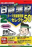日商簿記2級テーマ別重要問題セレクト50 商業簿記 <第3版>…
