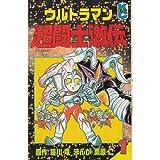 ウルトラマン超闘士激伝 / 瑳川 竜 のシリーズ情報を見る