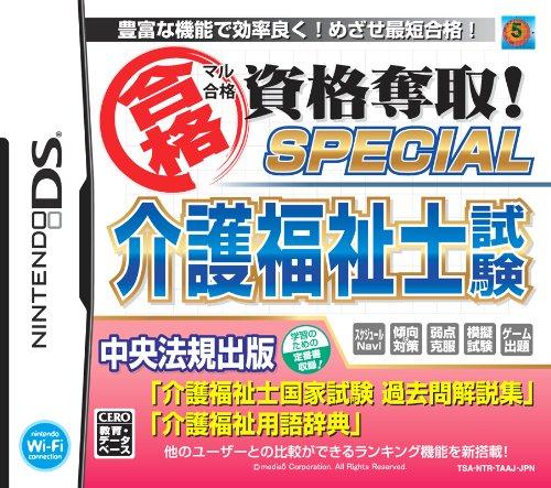 【ゲーム 買取】マル合格資格奪取! SPECIAL 介護福祉士試験