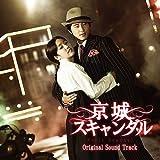 京城スキャンダル オリジナル・サウンドトラック(DVD付)