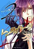 レンタルハーツ(2) (あすかコミックスDX)