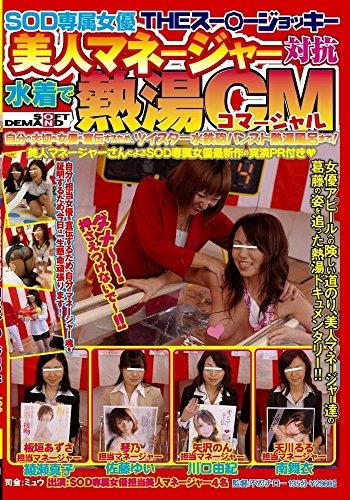 SOD専属女優美人マネージャー対抗水着で熱湯CM(コマーシャル) [DVD]