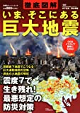 徹底図解 いまそこにある巨大地震 (双葉社スーパームック)