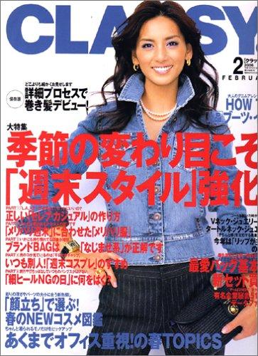 CLASSY. (クラッシィ) 2006年 02月号