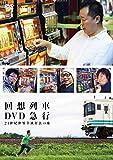 回想列車DVD急行 21世紀世界全滅打法の旅 ()