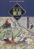 江戸から東京へ 明治の東京―古地図で見る黎明期の東京